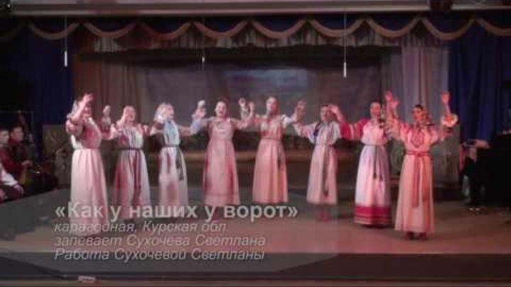 """Гос экзамен КемГИК 2016 """"Барышня-крестьянка"""""""