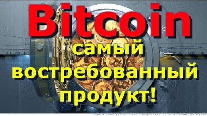 Что такое Bitcoin суть биткоина кратко и понятно