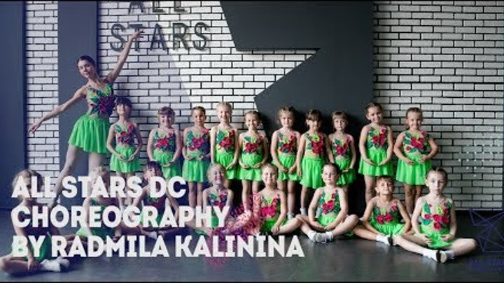 Selena Gomez - Fly to Your Heart.Choreography by Радмила КалининаAll Stars Dance Centre 2017