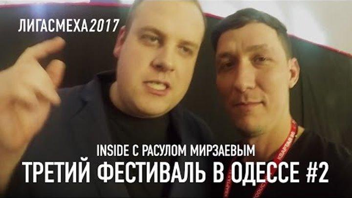 Лига Смеха Inside с Расулом Мирзаевым - третий фестиваль в Одессе #2   Лига Смеха 2017