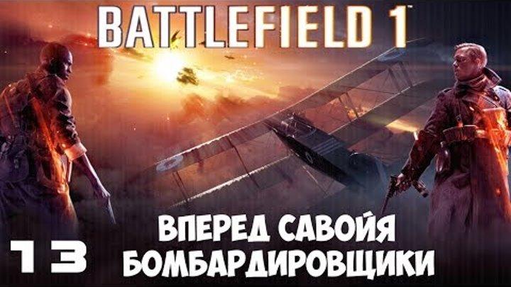 Battlefield 1 ● Вперед Савойя ● Бомбардировщики ● Прохождение 13