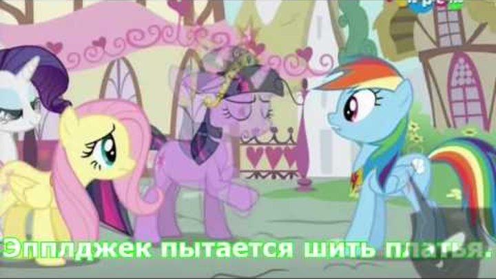Моя маленькая пони - Твой лучший друг (Песня)(Субтитры) HD MLP: Твой лучший друг Herobrine Ase Pony