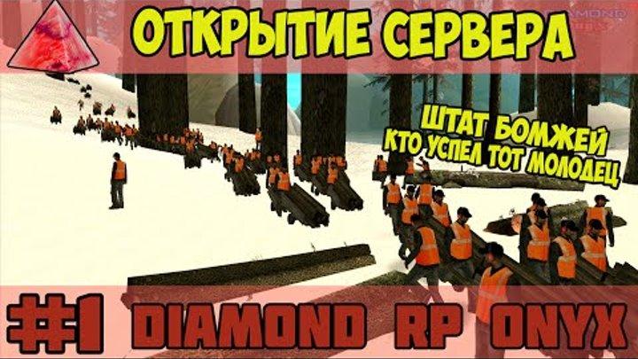 Diamond RP Onyx [#1] - Открытие сервера [SAMP]