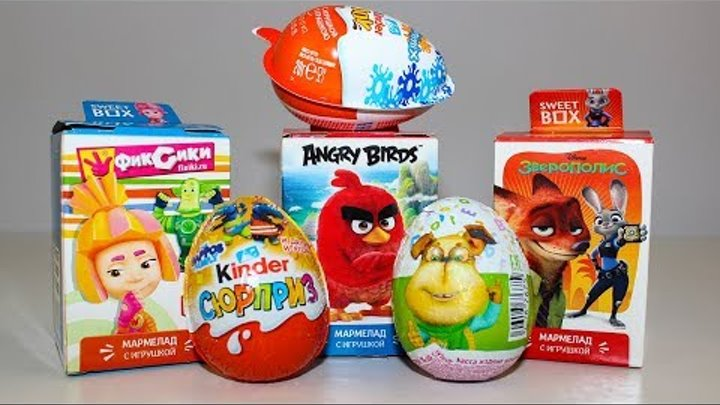 Киндер Сюрпризы Фиксики Барбоскины Зверополис Видео для детей про Игрушки и Сюрпризы