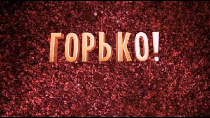 """""""Горько!"""" - официальный трейлер (2013). Светлаков"""