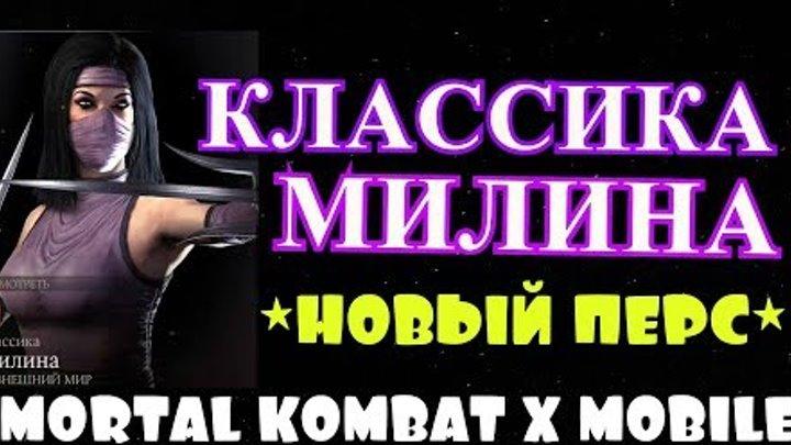 Милина Классика Новый Персонаж | Mortal Kombat x mobile