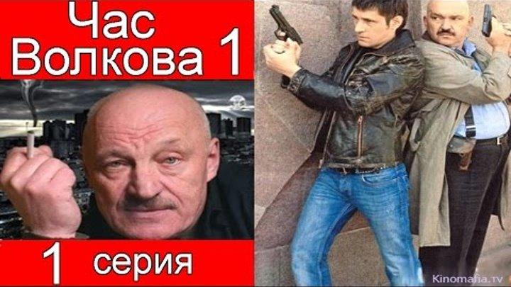 Час Волкова 1 сезон 1 серия (Зона доступа)