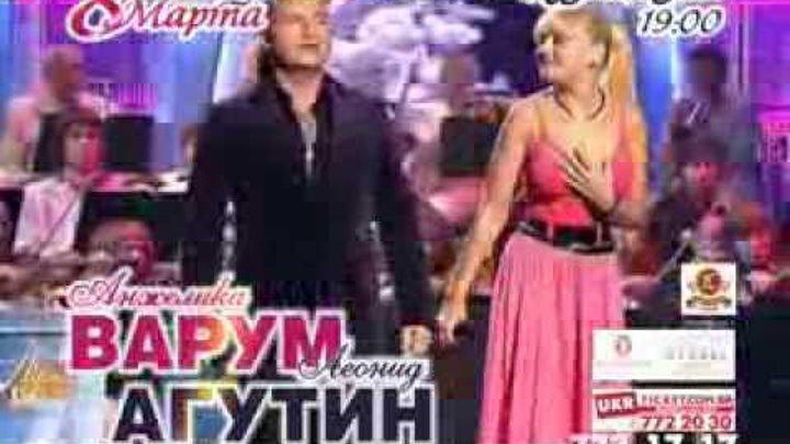 Концерт Леонида Агутина и Анжелики Варум, 8 марта 2014, музкомедия, 19:00