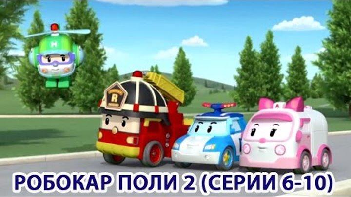 Робокар Поли - Новый сезон - Сборник 2 (HD)