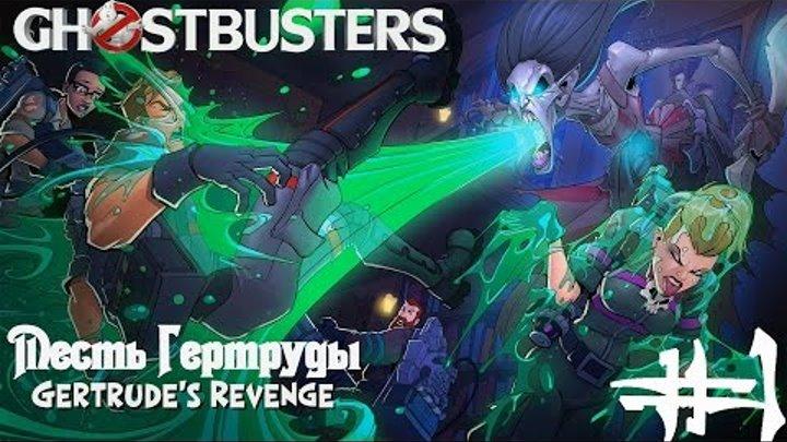 Ghostbusters The New Game 2016 Walkthrough №1 / Охотники за привидениями 2016 Прохождение №1