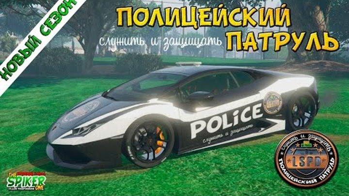 GTA 5 Полицейский патруль: Lamborghini Huracan #29