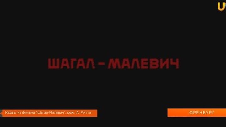 """U-News. Оренбург. Фильм """"Шагал-Малевич"""" """"прошагал"""" по кинофестивалю """"Восток-запад"""""""