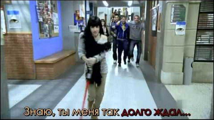 Todo Lo Que Quiero Es Bailar! [русский перевод] КАРАОКЕ [HD]