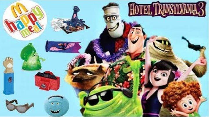 Монстры на каникулах 3 Море зовёт игрушки ХЕППИ МИЛ в Макдональдс вся коллекция игрушек 2018