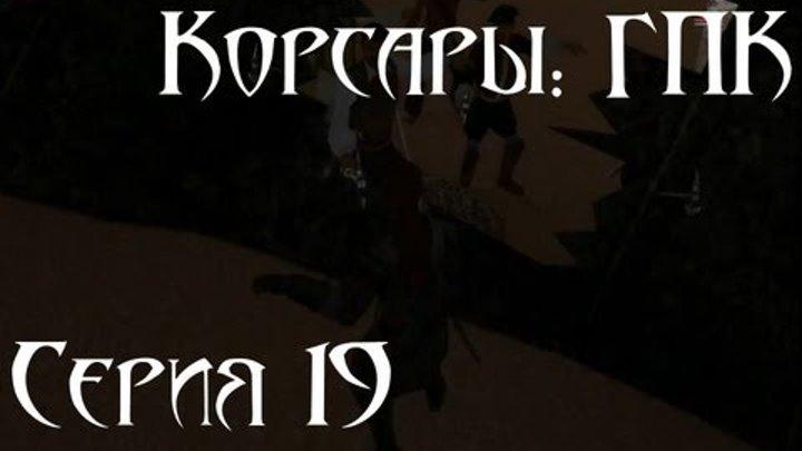 Корсары: ГПК Прохождение серия 19 [Зачарованный Город]