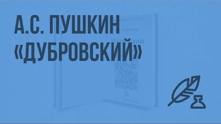 А. С. Пушкин. «Дубровский». Герой - благородный разбойник