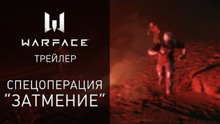 "WARFACE Спецоперация ""ЗАТМЕНИЕ"" Обзор ВАРФЕЙС 2017"