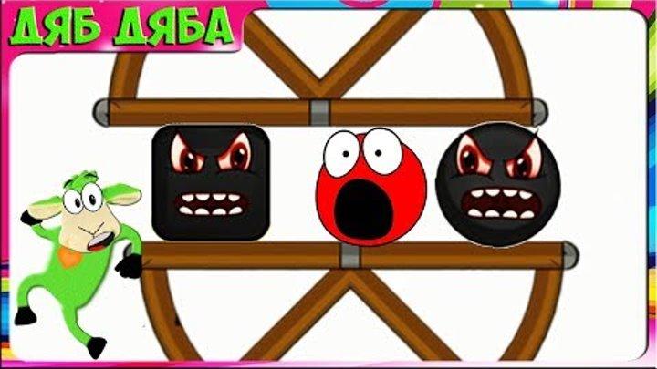 Приключения Красного шарика Red Ball Roll #3 Финал Чёрный шарик против красного. Игровой мультик