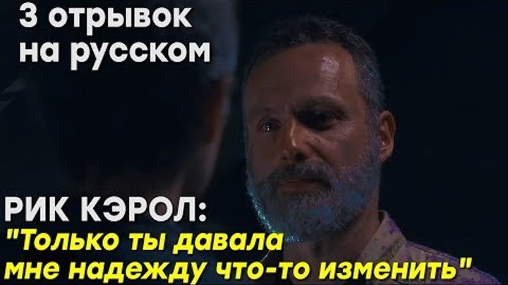 Ходячие мертвецы 9 сезон 4 серия - Плачущий Рик - 3 отрывок на русском