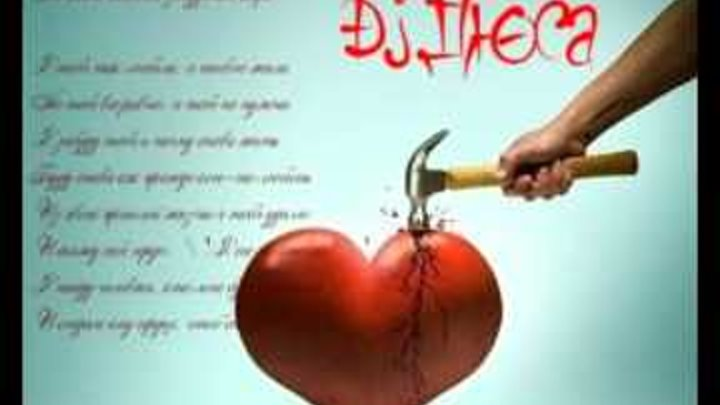 Dj DюSa feat. Султана - Иголкою в сердце (Октябрь 2011)