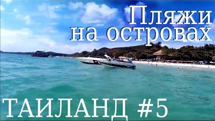 Таиланд #5 - Пляжи на островах (Катер, море, рыбы и кролики...)