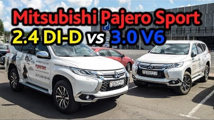 "Mitsubishi Pajero Sport: дизель круче ""бензинки""? Динамика, эластичность и ощущения DI-D и V6"