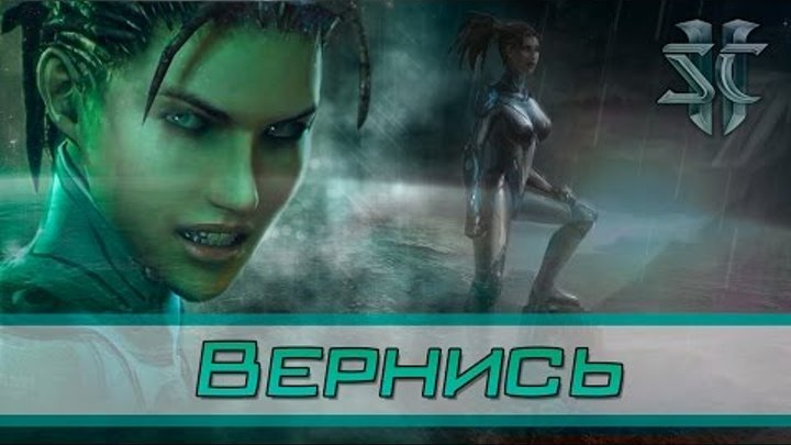 StarCraft 2 - Come Back / Вернись |HD| «ENG SUB»
