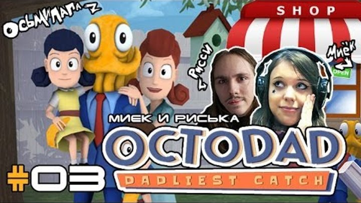 [Octodad Dadliest Catch] Миёк, Риська и Октопапка #03