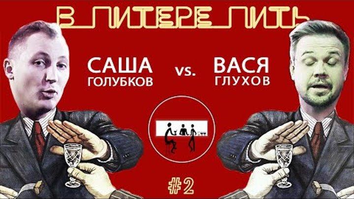 В ПИТЕРЕ ПИТЬ (1 сезон 2 битва):Саша Голубков VS Вася Глухов (шоу импровизация)