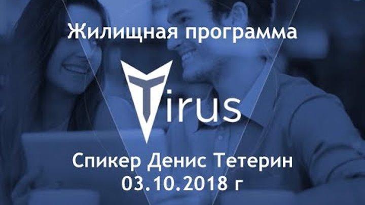 Жилищная программа компания #Tirus спикер Денис Тетерин от 03.10.2018