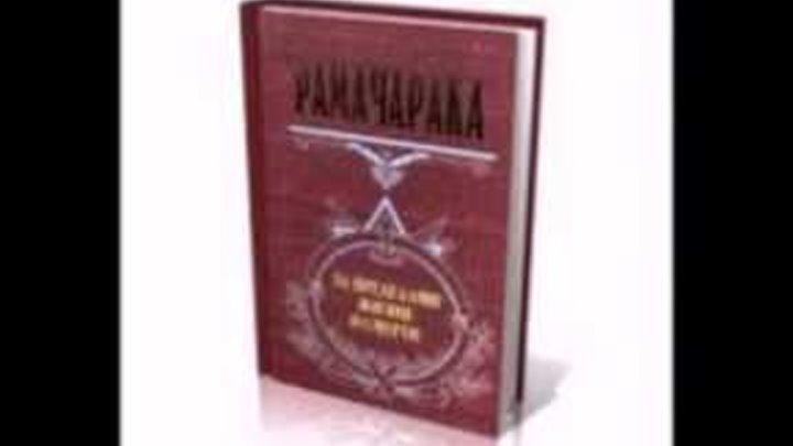 """Жизнь души за пределами жизни и смерти"" - Рамачарака."