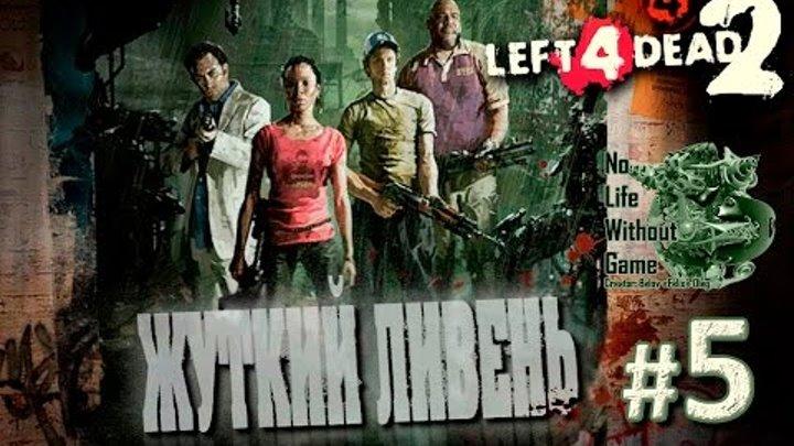 Left 4 Dead 2[#5] - Жуткий ливень (Прохождение на русском(Без комментариев))