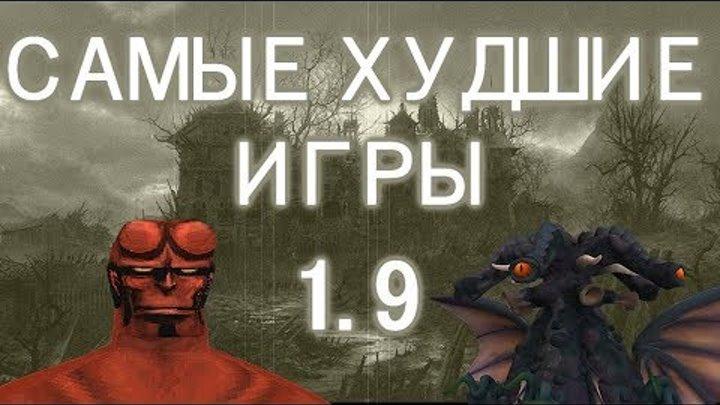 Самые ужасные игры всех времён #1.9 (Hellboy Asylum Seeker 3 серия)