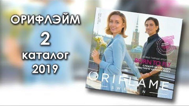 Каталог 2 2019 Орифлэйм Украина