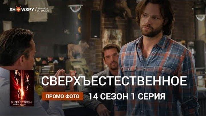 Сверхъестественное 14 сезон 1 серия промо фото