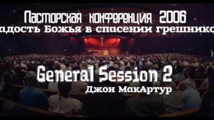Пасторская конференция 2006 GS2 Джон МакАртур Радость Божья в спасении грешников