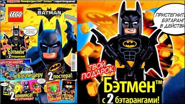 Журнал LEGO Batman 2017 выпуск №1 и минифигурка Бэтмена из мультика Лего Фильм: Бэтмен Обзор