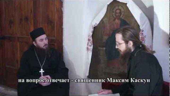 Зачем люди обращаются к святым? о. Максим Каскун