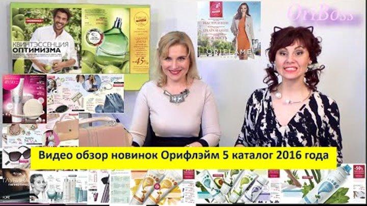 Видео обзор новинок Орифлэйм 5 каталог 2016 года