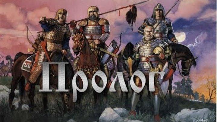 Total War:Rome 2 - Царские Скифы.Пролог