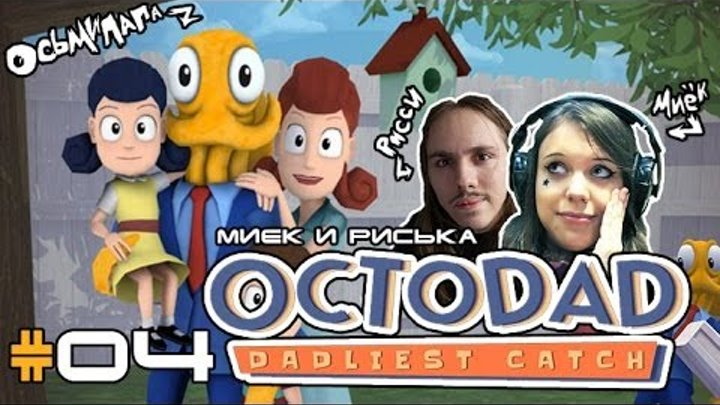 [Octodad Dadliest Catch] Миёк, Риська и Октопапка #04