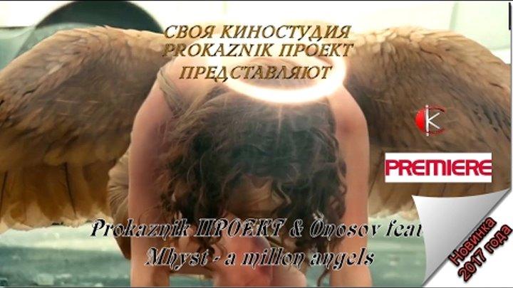 Prokaznik ПРОЕКТ & Оnosov feat. Mhyst - a millon angels (НОВИНКА 2017 год)