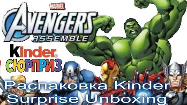 Распаковка Киндер Сюрприз Мстители Эра Альтрона Marvel Avengers Kinder Surprise eggs unboxing 2015
