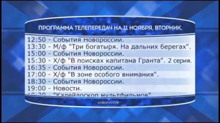 """Программа телепередач канала """"Новороссия ТВ"""" на 11.11.2014"""