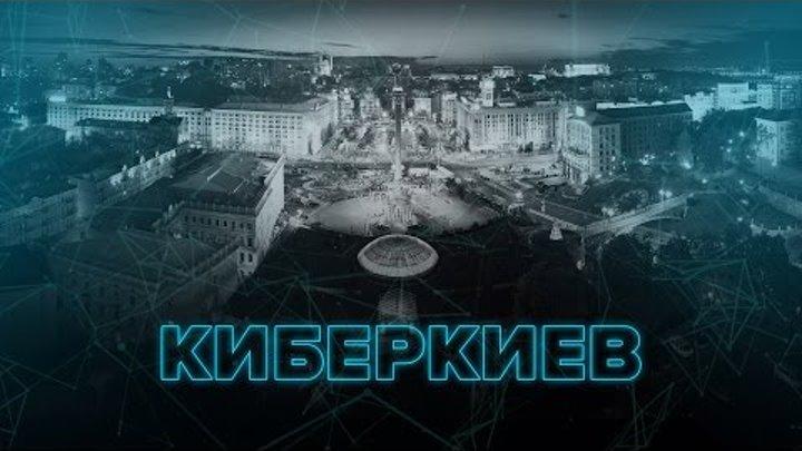 КиберКиев. История развития киберспорта.