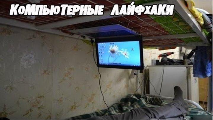 9 ЛУЧШИХ ЛАЙФХАКОВ С КОМПЬЮТЕРОМ