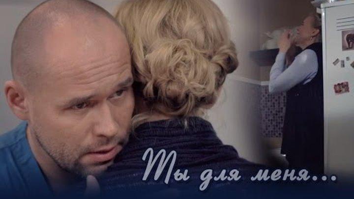 """Марина и Олег. Склифосовский. """"Ты для меня..."""""""