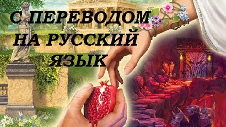 Нэнси Дрю. Лабиринт Лжи. (Nancy Drew. Labyrinth of lies) на русском.