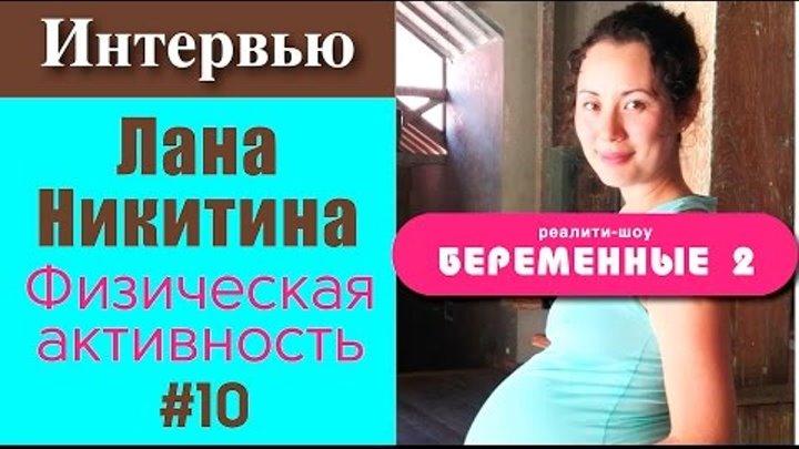Про движение в бременнсть #10| Беременные 2 Сезон реалити шоу ПРОДОЛЖЕНИЕ | Лана Никитина, интервью
