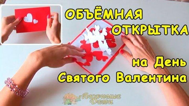 ❤ ОБЪЕМНАЯ ОТКРЫТКА НА ДЕНЬ СВЯТОГО ВАЛЕНТИНА своими руками.♥ How to make a valentine's day card